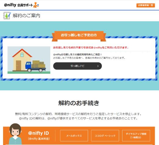 nifty_解約_1