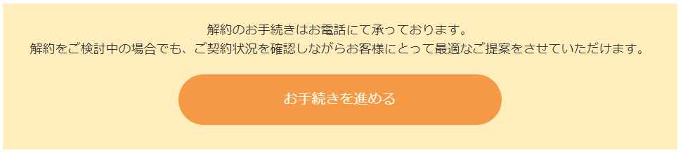 nifty_解約3
