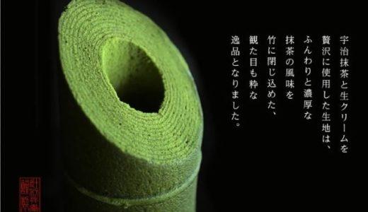 【インパクト大!】京抹茶で作った竹バウムクーヘンが大変美味!♪
